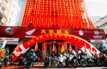 乐清市大宇摩托车销售有限公司